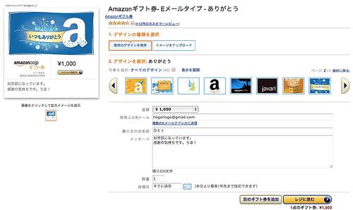 Amazon.co.jp: Amazonギフト券- Eメールタイプ - ありがとう: generic