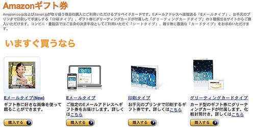 Amazon.co.jp: Amazonギフト券