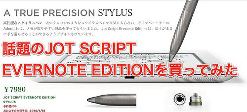 Adonit Jot Script Evernote Edition スタイラスペン