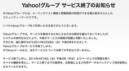 サービス終了のお知らせ - Yahoo!グループ