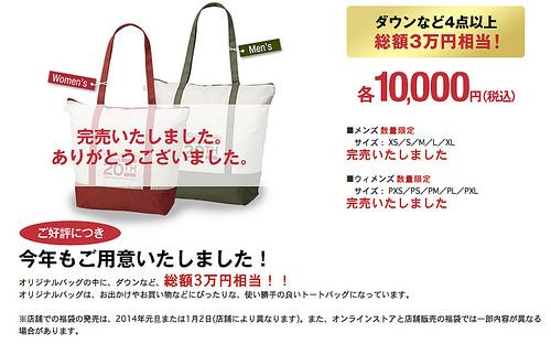 【福袋】ハッピーバッグ 2014:エディー・バウアー オンラインストア