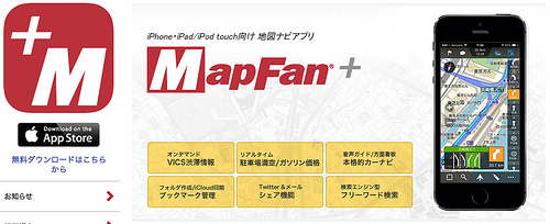 MapFan+ iPhone iPod touch iPad向け地図・ナビゲーションアプリ