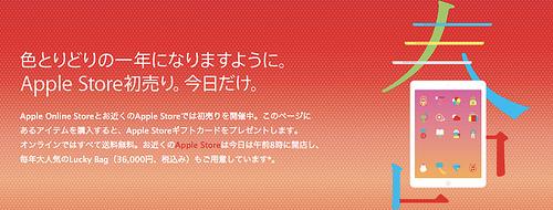 公式Apple Store(日本)- iPad Air、MacBook Pro、ほかにもたくさん