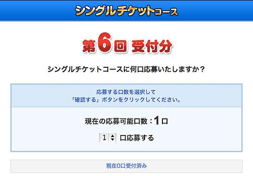 WONDA×AKB48 キャンペーン「ワンダ限定! スペシャルイベント AKB48非売品ライブご招待!」