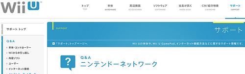 Wii U|Q&A ニンテンドーネットワーク|Nintendo