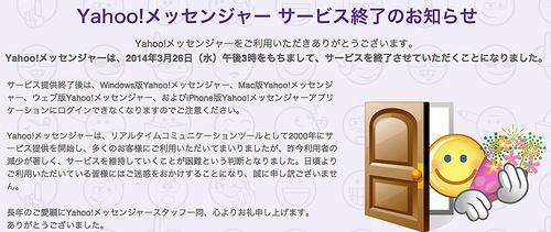 Yahoo!メッセンジャー - サービス終了のお知らせ