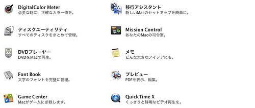 Apple - OS X - こんなにたくさんのパワフルなアプリケーションを内蔵しています。