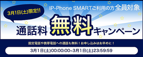 無料通話キャンペーン | IP-Phone SMART