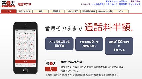 楽天でんわ: 電話アプリ
