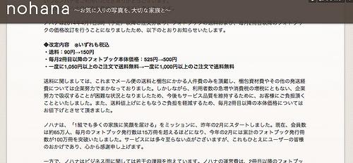 ノハナ運営チームからのお知らせ | ノハナ(nohana)