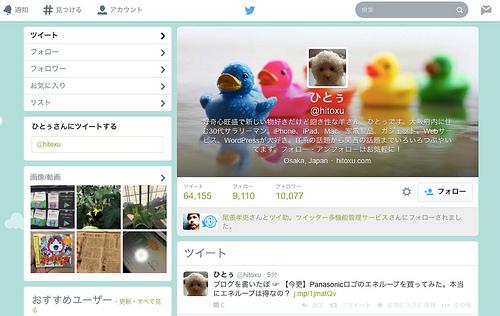 ひとぅ (hitoxu)さんはTwitterを使っています