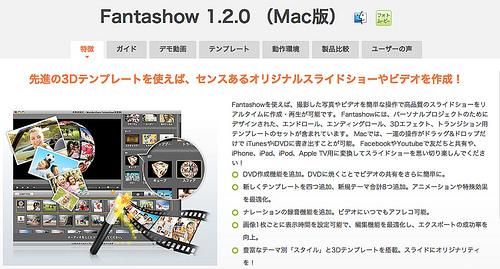 Mac版 Fantashowで3Dエフェクト・BGM付きスライドショー作成ソフト