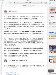 iPad Retina - safari2