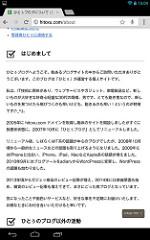 Android(WUXGA) - Chrome2