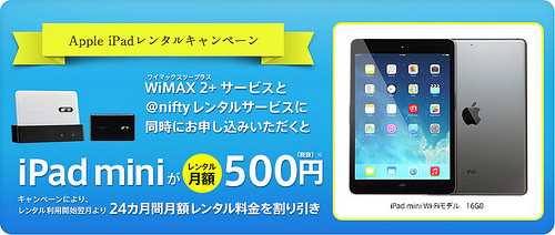 @nifty-wimax2+