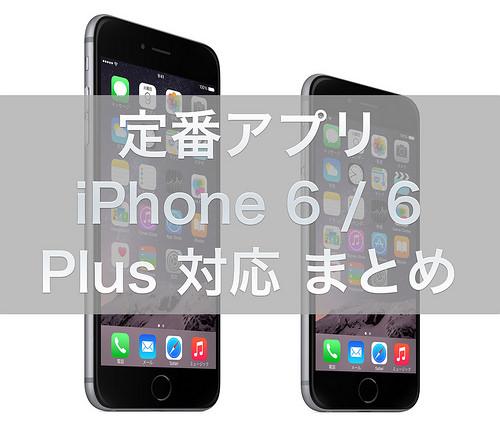 iPhone6対応