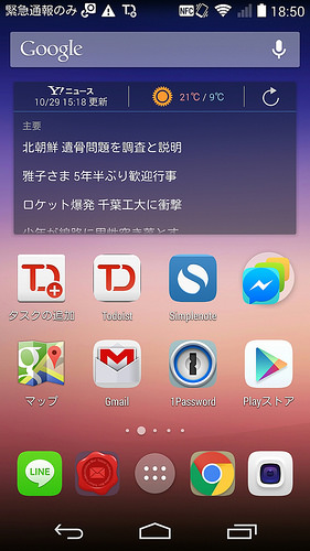 Screenshot_2014-10-29-18-50-47