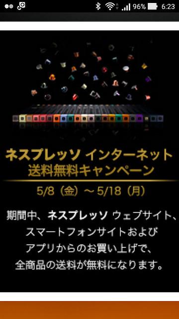 Screenshot_2015-05-13-06-23-27
