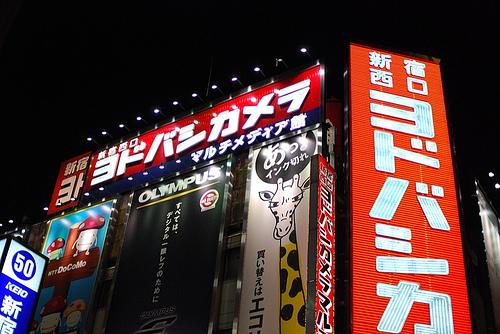 yodobashi neon sign01.jpg