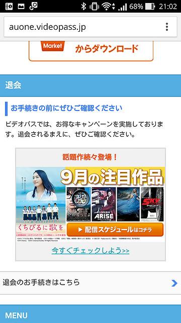 Screenshot_2015-09-24-21-02-52