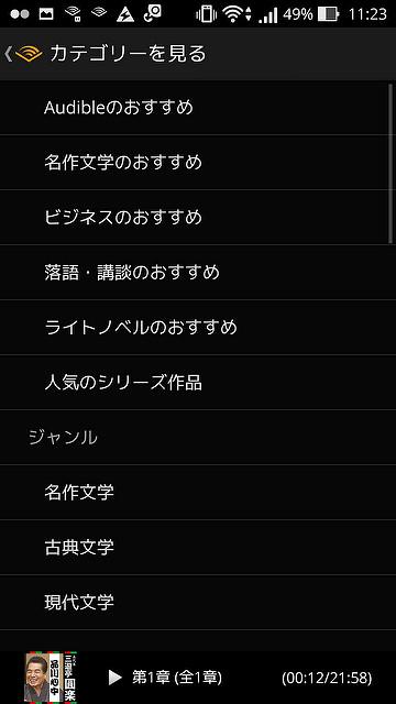 Screenshot_2015-09-27-11-23-30