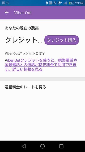Screenshot_2016-01-05-23-49-47