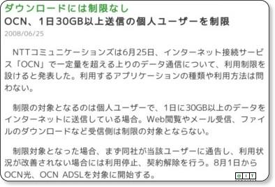 http://www.itmedia.co.jp/news/articles/0907/08/news022.html