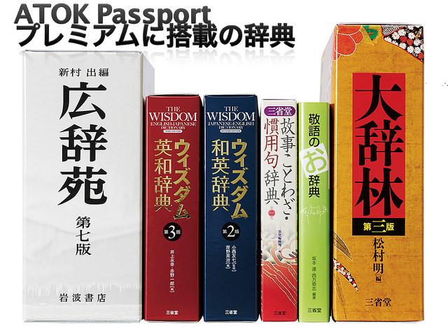 ATOK Passport クラウド辞典