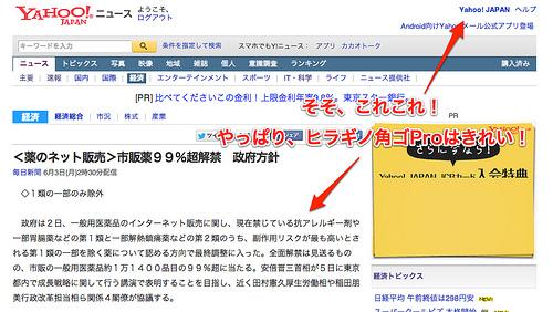 <薬のネット販売>市販薬99%超解禁 政府方針 (毎日新聞) - Yahoo!ニュース