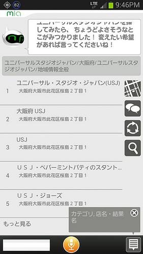 Screenshots_2013-06-21-21-46-37