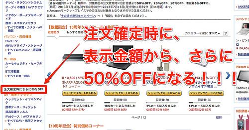 Amazon.co.jp: 家電・カメラ・パソコンストア10周年記念セール