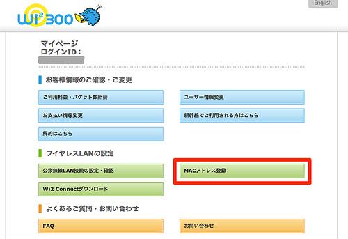 | 公衆無線LANサービス Wi2 300