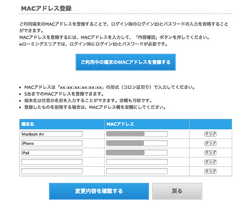 MACアドレス登録 | 公衆無線LANサービス Wi2 300