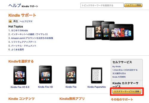 Amazon.co.jp ヘルプ: Kindle サポート