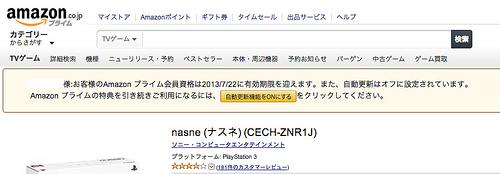 Amazon.co.jp: nasne (ナスネ) (CECH-ZNR1J): ゲーム