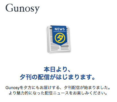 【Gunosy】本日より、夕刊の配信がはじまります。 -