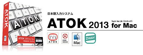 製品情報ホーム|日本語入力システム「ATOK 2013 for Mac」