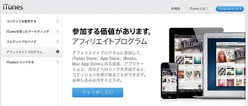 アップル - iTunes - iTunesパートナー - アフィリエイトプログラム