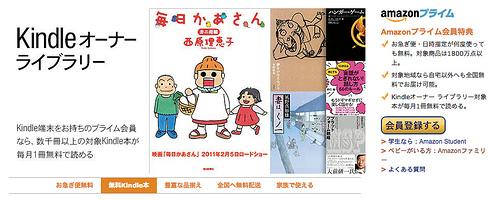 Amazon.co.jp: Amazonプライム会員は、お急ぎ便、お届け日時指定便が無料