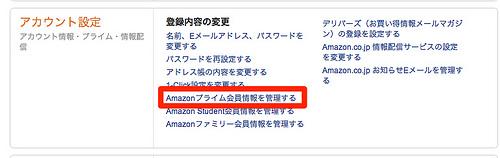 Amazon.co.jp - アカウントサービス