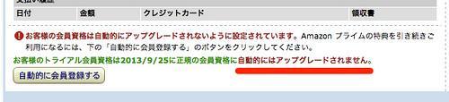 Amazon.co.jp: Amazonプライム会員情報の管理