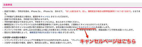 「 iPhone 5s 」「 iPhone 5c 」 予約販売にあたって ソフトバンク オンラインショップ