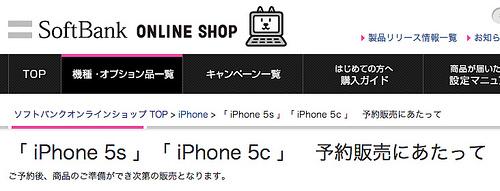 「 iPhone 5s 」「 iPhone 5c 」 予約販売にあたって|ソフトバンク オンラインショップ