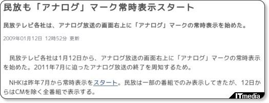 http://www.itmedia.co.jp/news/articles/0907/07/news102.html