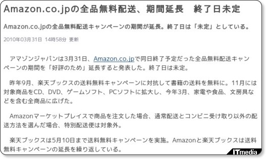 http://www.itmedia.co.jp/news/articles/1003/31/news049.html