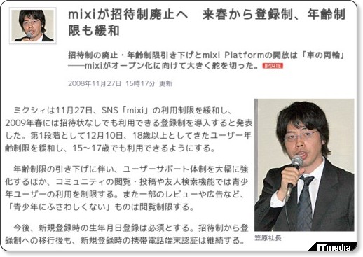 http://www.itmedia.co.jp/news/articles/1003/25/news016.html