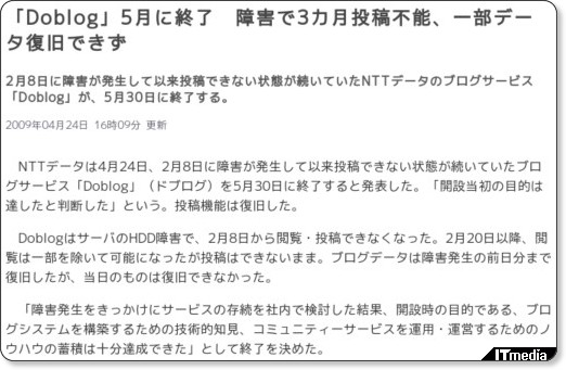http://www.itmedia.co.jp/news/articles/0908/10/news047.html
