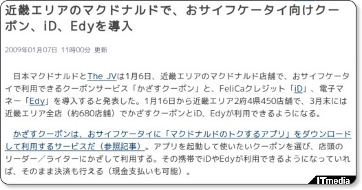 http://www.itmedia.co.jp/news/articles/0904/24/news023.html