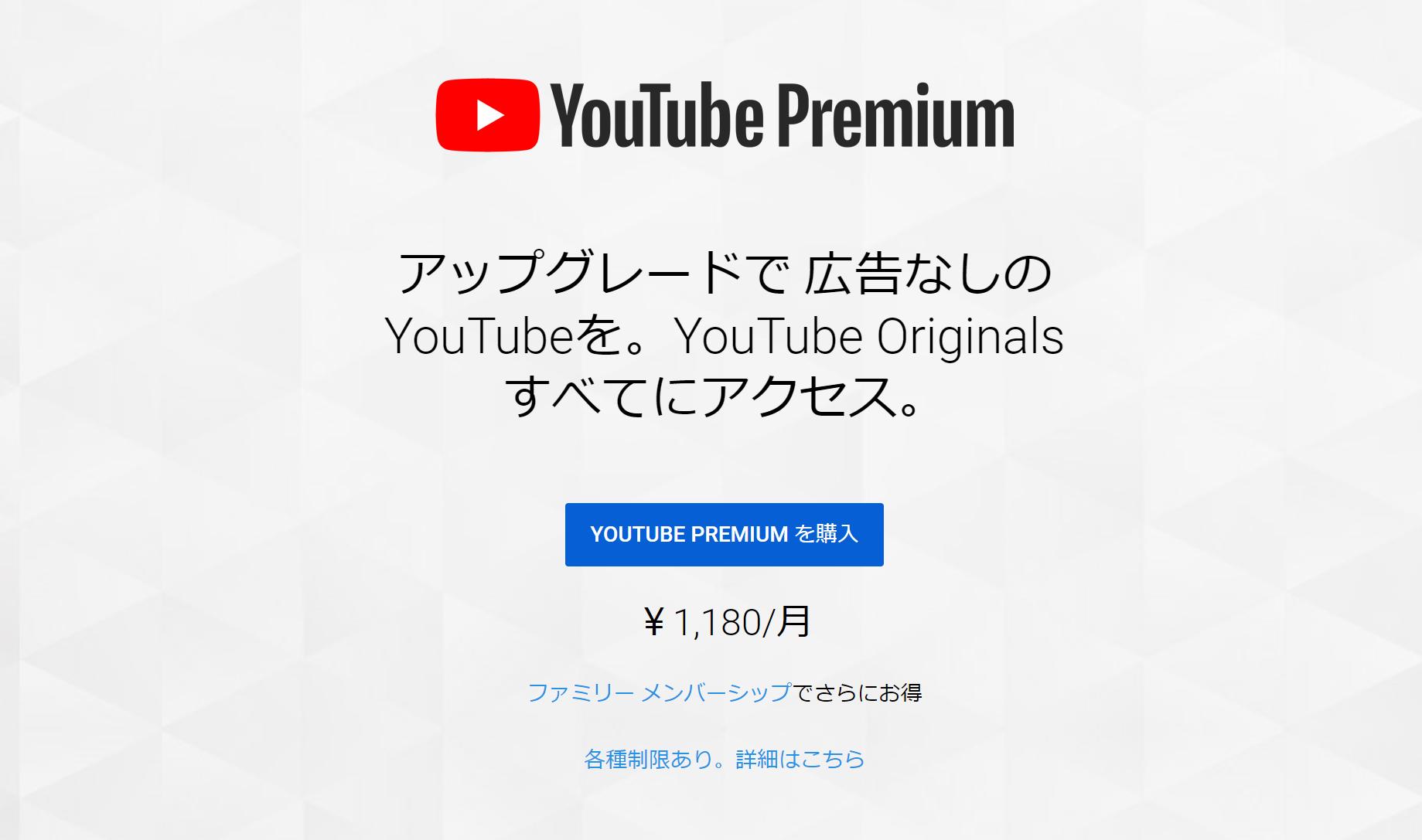 Youtube premium ファミリー