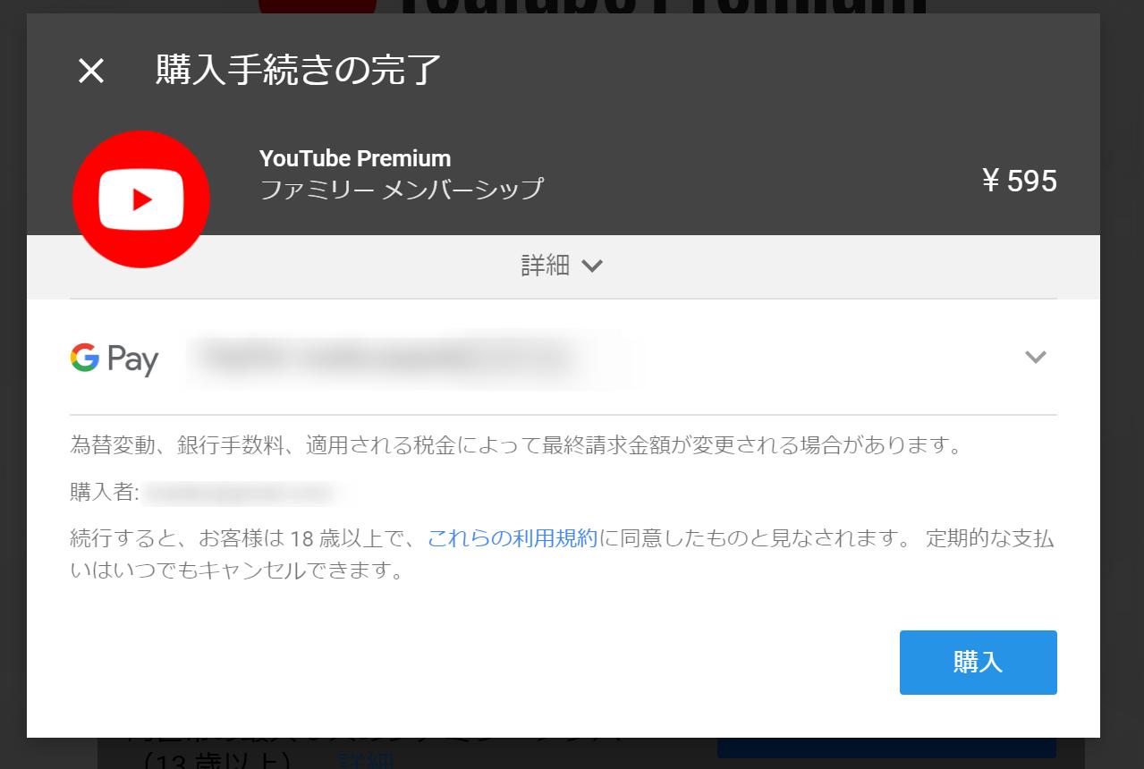 メンバー 方法 支払い youtube シップ